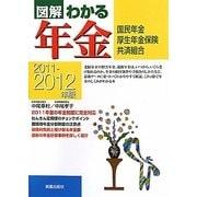 図解わかる年金〈2011-2012年版〉 [単行本]