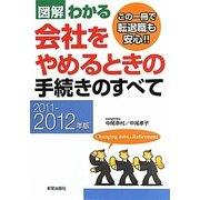 図解わかる会社をやめるときの手続きのすべて〈2011-2012年版〉 [単行本]