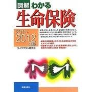 図解わかる生命保険〈2011-2012年版〉 [単行本]