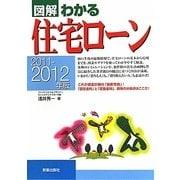 図解わかる住宅ローン〈2011-2012年版〉 [単行本]