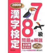 漢字検定7・8級問題と解説〈2009年度版〉 [単行本]