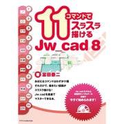 11コマンドでスラスラ描ける!Jw_cad8 [単行本]