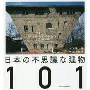 日本の不思議な建物100 [単行本]