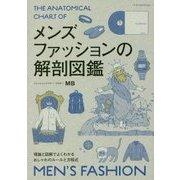 メンズファッションの解剖図鑑 [単行本]