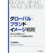 グローバル・ブランド・イメージ戦略―異なる文化圏ごとにマーケティングの最適化を探る [単行本]