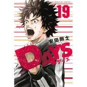 DAYS 19(少年マガジンコミックス) [コミック]