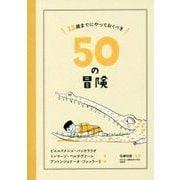13歳までにやっておくべき50の冒険 [単行本]
