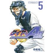 ダイヤのA act2 5(少年マガジンコミックス) [コミック]