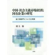 中国・社会主義市場経済と国有企業の研究―鉱工業部門についての考察 [単行本]