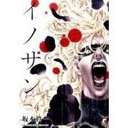 イノサンRouge 4(ヤングジャンプコミックス) [コミック]