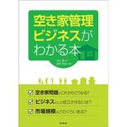 空き家管理ビジネスがわかる本(DO BOOKS) [単行本]