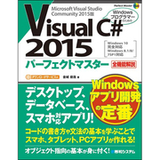 Visual C#2015パーフェクトマスター―全機能解説 Windows10完全対応 Windows8.1/8/7SP1対応(Perfect Master) [単行本]
