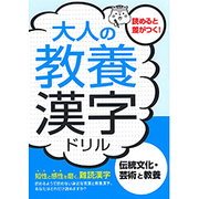 大人の教養 漢字ドリル―伝統文化・芸術と教養 [単行本]