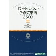 TOEFLテスト必修英単語2500 [単行本]