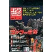 ゴジラ全映画DVDコレクターズBOX 2016年 11/1号 vol.8 [雑誌]