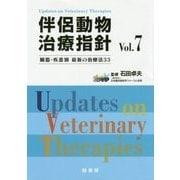 伴侶動物治療指針〈Vol.7〉臓器・疾患別 最新の治療法33 [単行本]