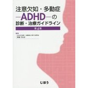 注意欠如・多動症-ADHD-の診断・治療ガイドライン 第4版 [単行本]
