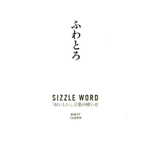 ふわとろ-SIZZLE WORD「おいしい」言葉の使い方 [単行本]