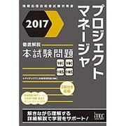 徹底解説プロジェクトマネージャ本試験問題〈2017〉 [単行本]
