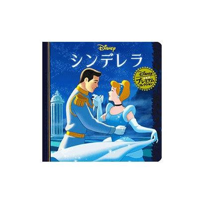 シンデレラ(ディズニー・プレミアム・コレクション) [単行本]