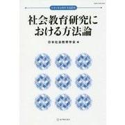 社会教育研究における方法論(日本の社会教育〈第60集〉) [単行本]