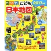見て、学んで、力がつく!こども日本地図 2017年版 [単行本]