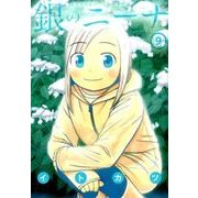 銀のニーナ 9(アクションコミックス) [コミック]