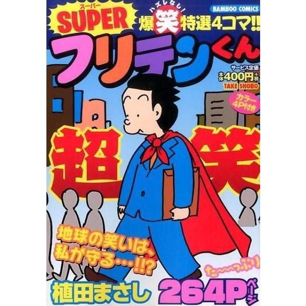 SUPERフリテンくん (バンブーコミックス) [コミック]