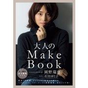 大人のMake Book [単行本]