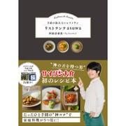 リストランテasuwa - 予約の取れないレストラン - [単行本]