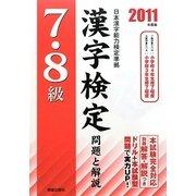 7・8級漢字検定問題と解説〈2011年度版〉 [単行本]