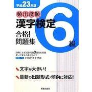 頻出度順 漢字検定6級合格!問題集〈平成23年版〉 [単行本]