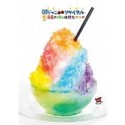 関ジャニ∞/関ジャニ∞リサイタル 真夏の俺らは罪なヤツ [DVD]