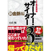 小宮 城の馬券馬主術 オーナー・サイダー3 [単行本]
