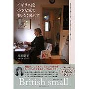 イギリス流 小さな家で贅沢に暮らす [単行本]