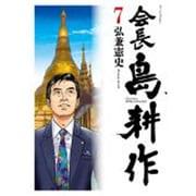 会長 島耕作(7)(モーニング KC) [コミック]
