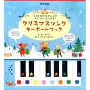 クリスマスソングキーボードブック-●と★だけのがくふでかんたんにひける! [絵本]