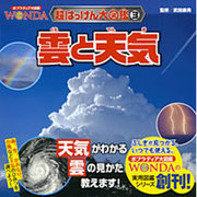 雲と天気(ポプラディア大図鑑WONDA―超はっけん大図鑑〈3〉) [図鑑]