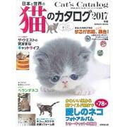 日本と世界の猫のカタログ 2017年版: 成美堂ムック [ムックその他]