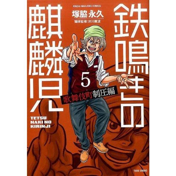 鉄鳴きの麒麟児 歌舞伎町制圧編5 [コミック]