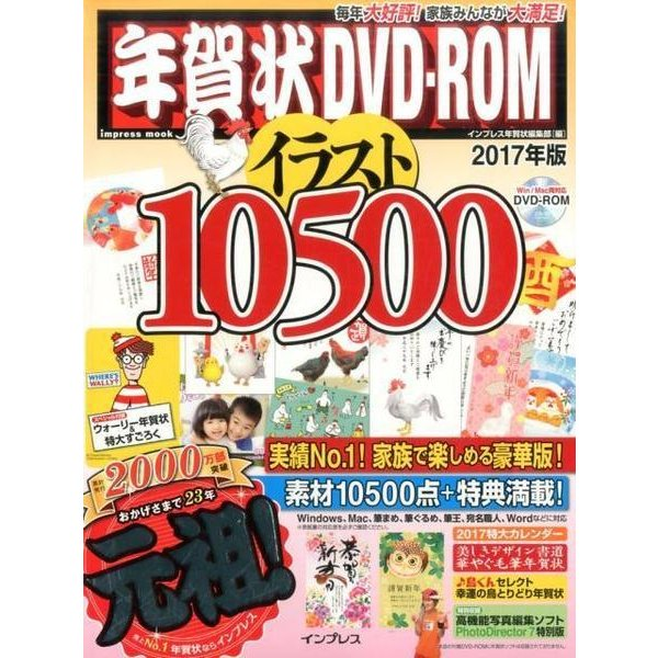 年賀状 DVD-ROM イラスト 10500 2017年版 [ムックその他]