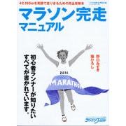 2016 マラソン完走マニュアル: B・Bムック [ムックその他]