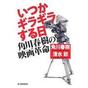 いつかギラギラする日-角川春樹の映画革命 [単行本]