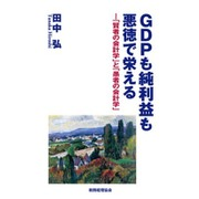 GDPも純利益も悪徳で栄える―「賢者の会計学」と「愚者の会計学」 [単行本]
