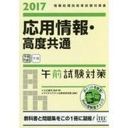 応用情報・高度共通午前試験対策〈2017〉 [単行本]