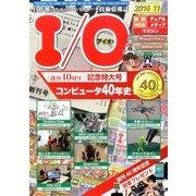 I/O (アイオー) 2016年 11月号 [雑誌]