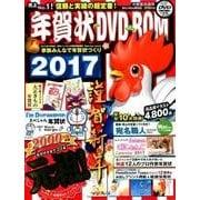 年賀状 DVD-ROM 2017 [ムックその他]