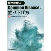 総合診療流!Common Diseaseの掘り下げ方 [単行本]