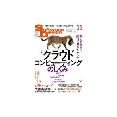 Software Design (ソフトウエア デザイン) 2016年 11月号 [雑誌]