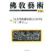 佛教藝術 348号 [単行本]